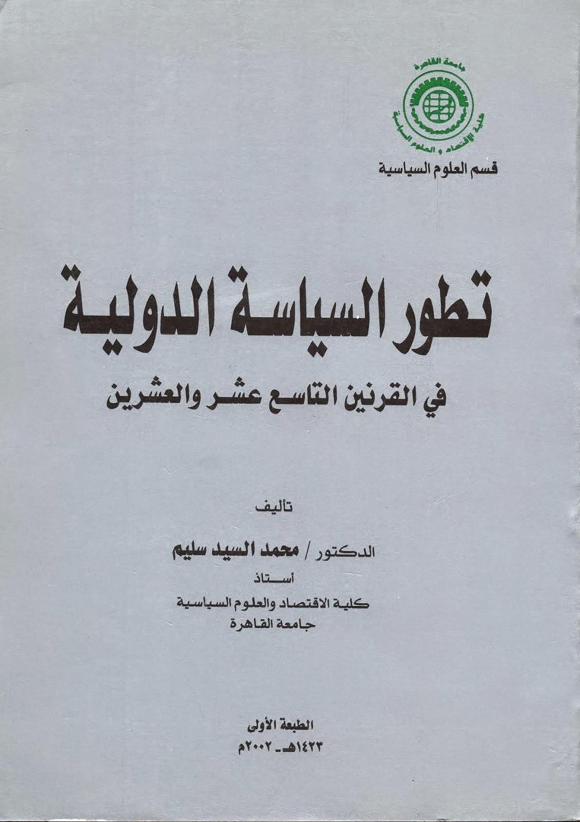 تطور السياسة الدولية في القرنين التاسع عشر والعشرين - محمد السيد سليم