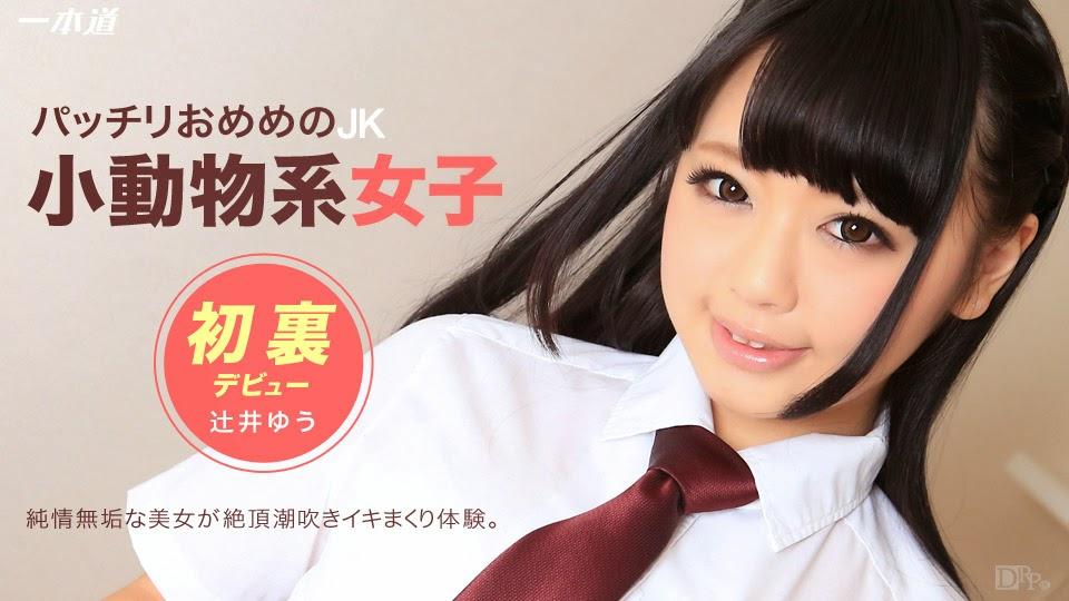 1Pondo 032115_049 – Yuu Tsujii