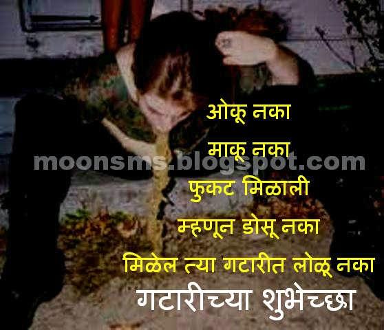 Gatari Marathi Sms Message Whatsapp Status Funny Jokes