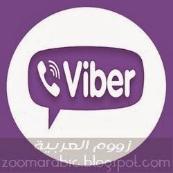 تطبيق فايبر Viber للمكالمات المجانيه بصيغة java