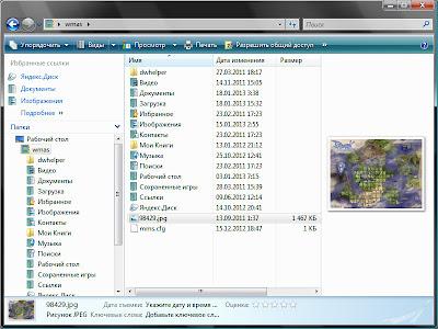 Проводник MS Windows Vista и панель предварительного просмотра справа