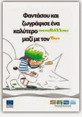 http://ec.europa.eu/environment/pubs/children/pdf/activity/el.pdf