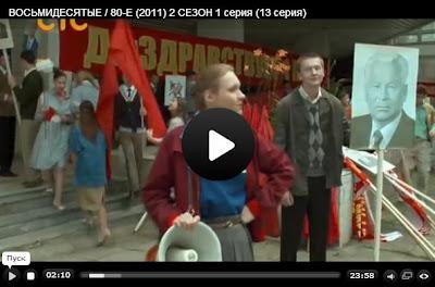 Восьмидесятые 1 серия 2 сезон