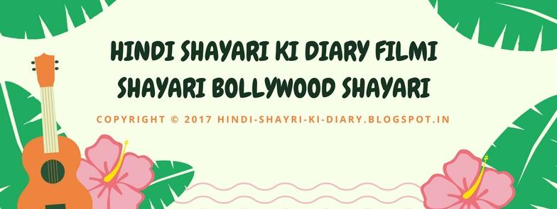 Hindi Shayari ki diary Filmi Shayari Bollywood Shayari