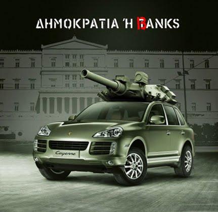 ΔΗΜΟΚΡΑΤΙΑ Ή BANKS