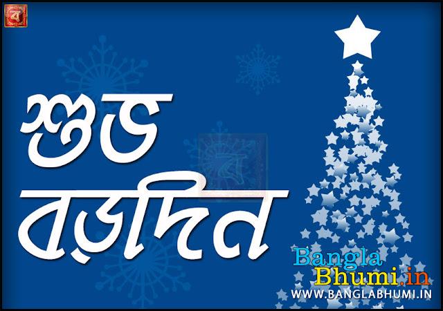 Bengali Christmas Greeting Wallpaper - Subho Borodin 25 December Wishing Bangla Wallpaper