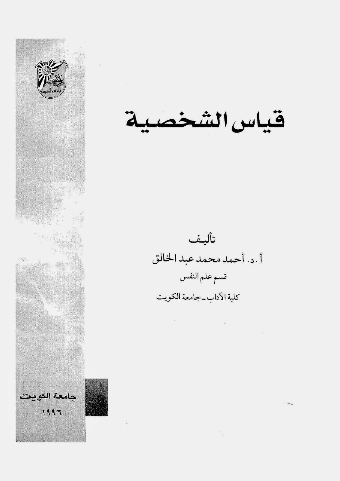 كتاب قياس الشخصية لـ أحمد عبد الخالق