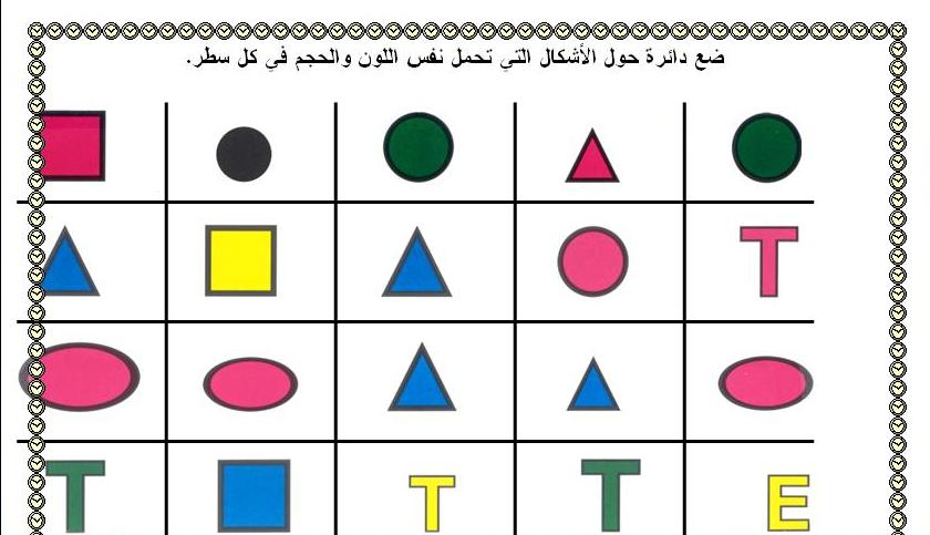 انشطه لرياض الاطفال http://jant-alatfal.blogspot.com/2013/01/blog-post_9.html