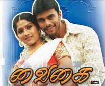 Vaigai Movie Online 2009 DVD