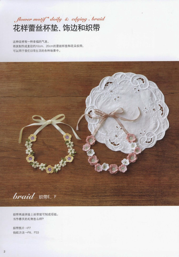 схема ангела крючком из журнала