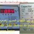 طرق ربط المكتفات لتحسين وتصحيح معامل  القدرة  facteur de puissance. power factor