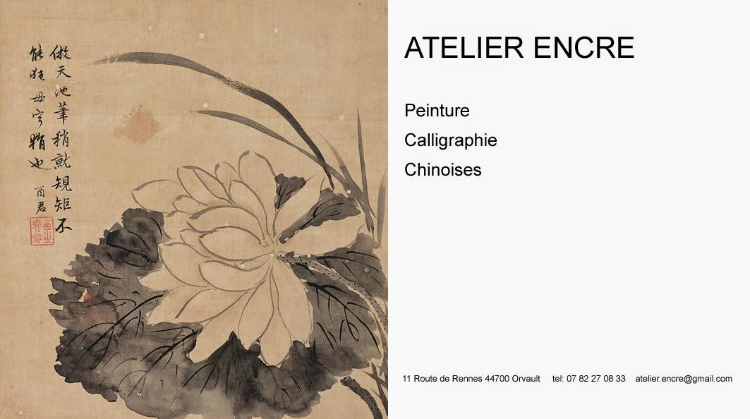 Atelier Encre 墨庄课堂