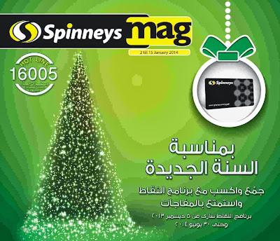 صور مجلة عرض سبينس يناير 2014 , عروض سبنيس بمناسبة السنة الجديدة 2014 اقوي التفخفيضات والعروض