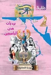 برديات مدن الياسمين ، بردية المقاومة