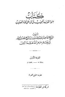 حمل كتاب منحة القريب المجيب في الرد على عباد الصليب - عبد الحميد بن الشيخ حمد بن ناصر آل معمر