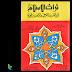 كتاب تراث الاسلام في الفنون الفرعية و التصوير و العمارة - ترجمة الدكتور زكي محمد حسن