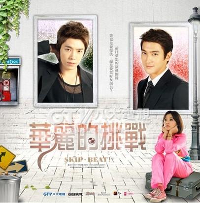 Skip Beat (Taiwanese TV series)