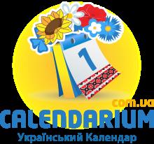 Український календар
