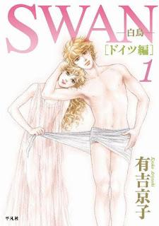 [有吉京子] SWAN-白鳥- ドイツ編 第01巻