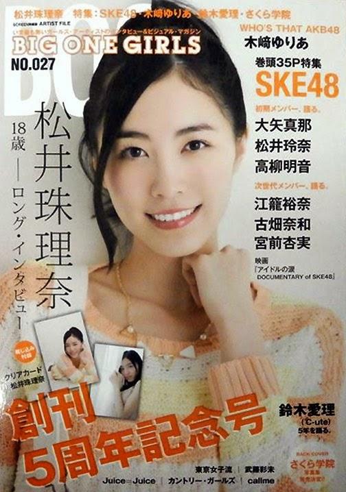 Matsui Jurina 027 Cover Girl Majalah Big One Girls