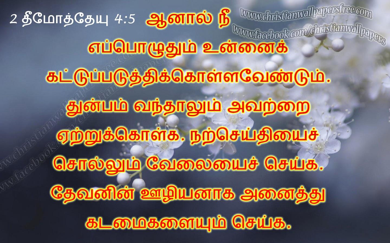 Jesus Wallpaper With Bible Verses Tamil | www.imgkid.com ...