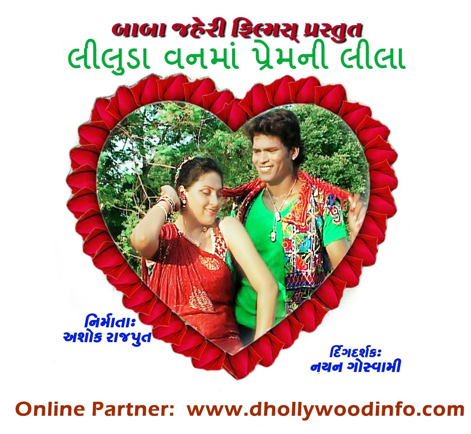 Liluda Van Ma Prem Ni Lila (Gujarati Album)