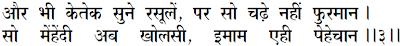 Sanandh Verse 20_3
