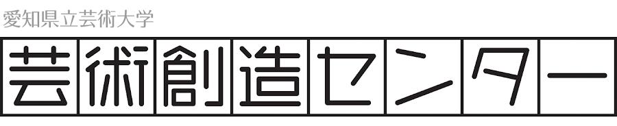 愛知県立芸術大学 芸術創造センター