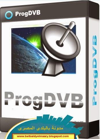 حمل احدث اصدار من برنامج العرض على كروت الساتلايت progdvb 7.02.2 الصادر بتاريخ 14.2.2014 نسخه مجانيه