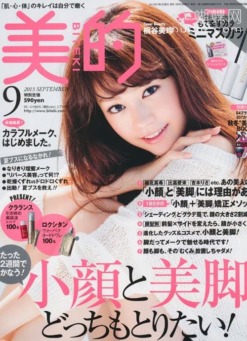 Biteki (美的) September 2013 Mirei Kiritani 桐谷美玲