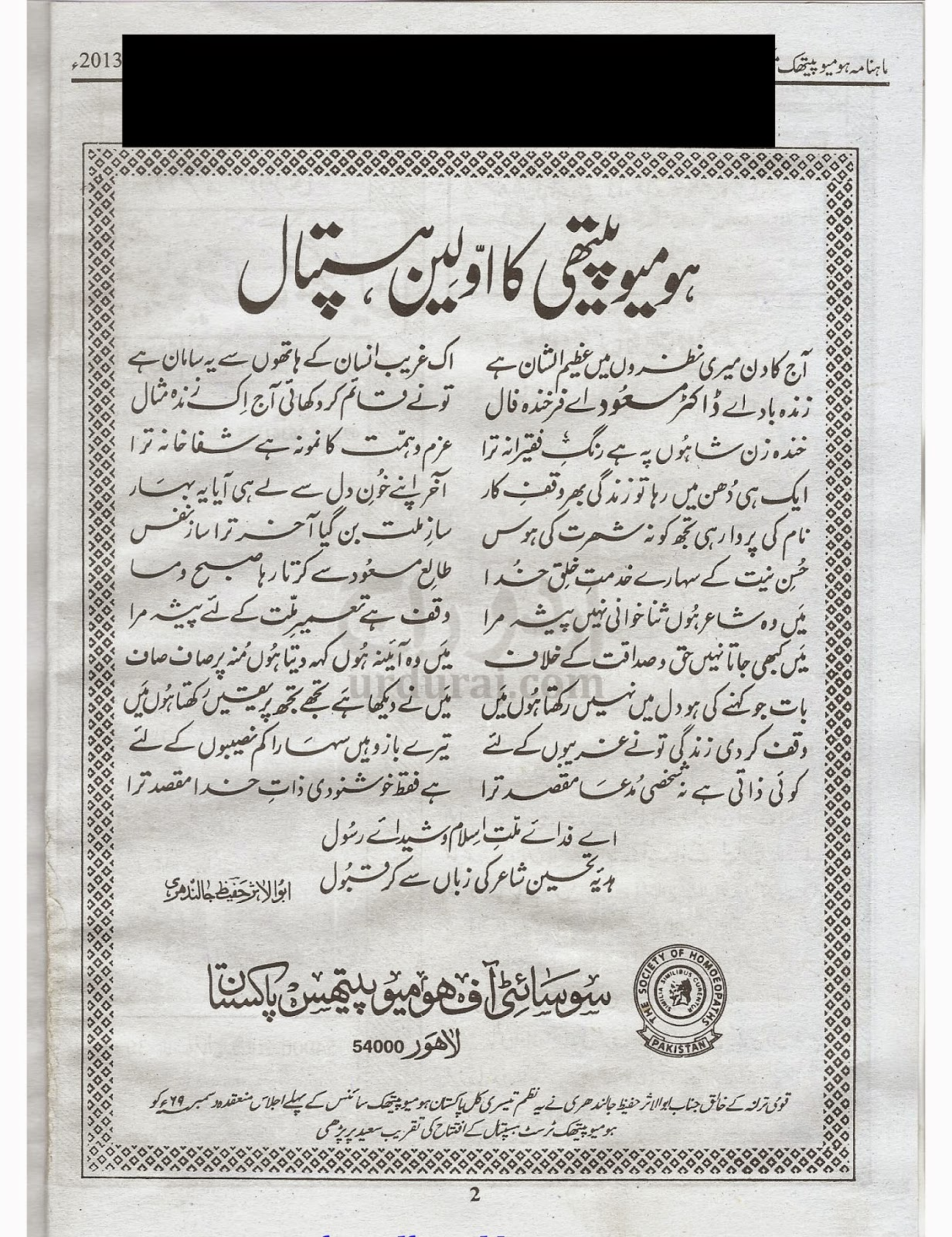 Homeopathic Magazine And History In Urdu Free Books Store