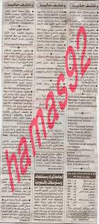 جزء 2 وظائف جريدة الأهرام الجمعة 4/10/2013