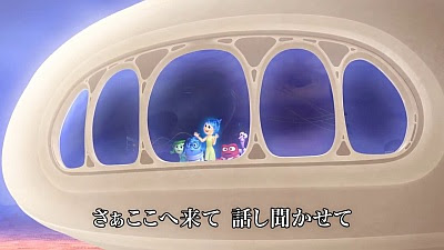 Inside Out (2015 / Movie) - Music / Theme Song Teaser (Japanese) - Screenshot