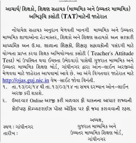 TAT Exam 2014 Official Notification