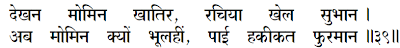 Sanandh Verse 19_39
