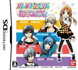 Ore-Sama Kingdom: Koi no Manga mo Debut o Mokushise! Doki Doki Love Lesson