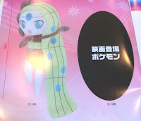 Meloetta and movie Pokemon Large Plush Banpresto from donny9@livejournal