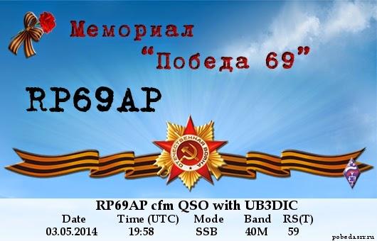 QSL RP69AP