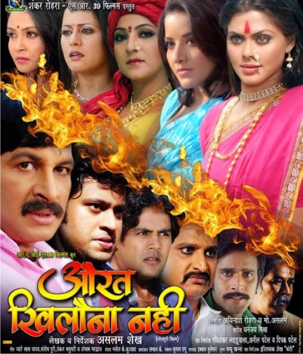 Bhojpuri movie Aurat Khilona Nahi poster 2015 wiki, kesari lal yadav, neha shree first look pics, wallpaper