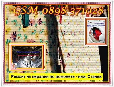 ремонт на перални, пералнята тече, вратичката не се отваря, пералнята не центрофугира, майстор перални, сервиз в Борово, ремонт на печки,