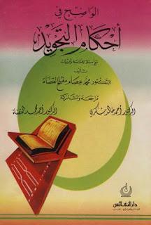 كتاب الواضح في أحكام التجويد - محمد عصام مفلح القضاة