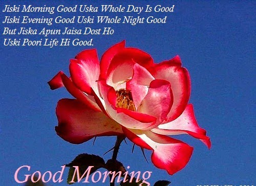 Good Morning Wallpaper With Love Sayari : Good Morning Shayari For Facebook Hindi Shayari Auto Design Tech