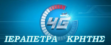 Wind ΙΕΡΑΠΕΤΡΑΣ