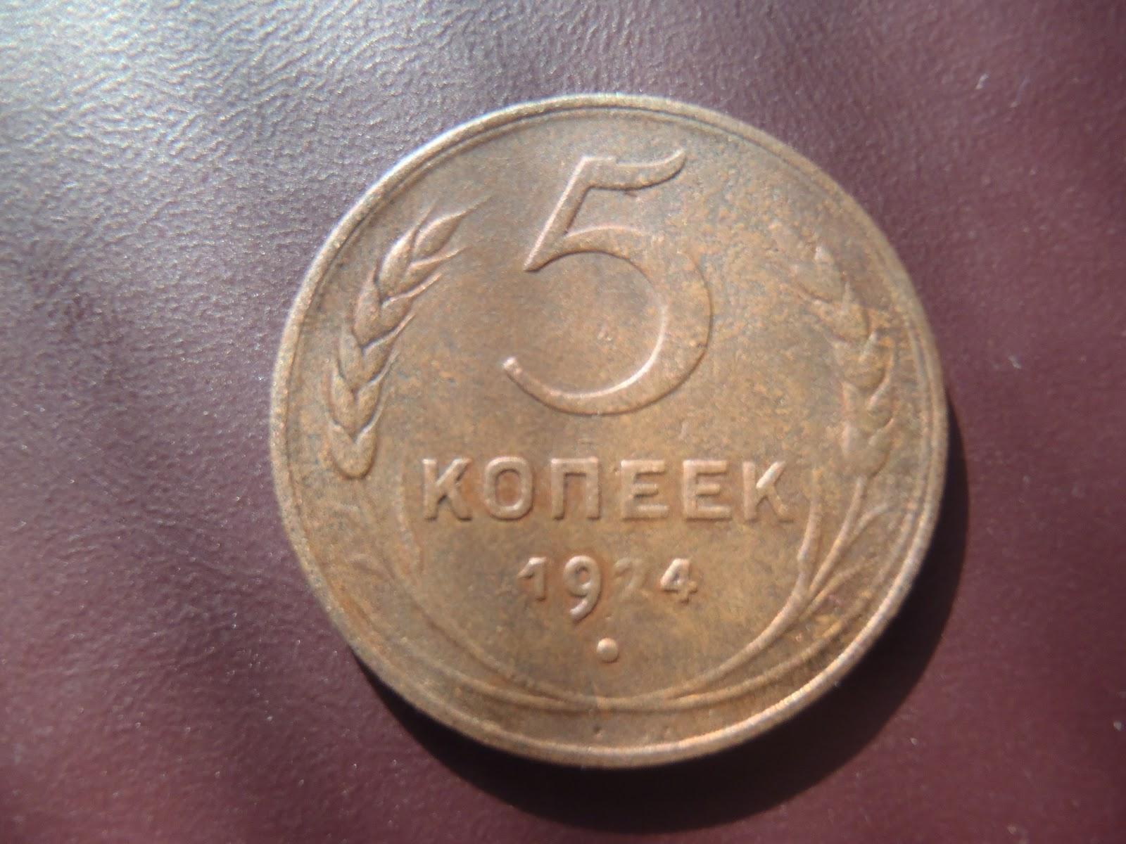 Сколько стоит советский рубль с лениным 19 фотография