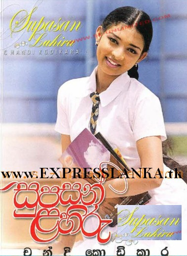 Download Sinhala Book.pdf