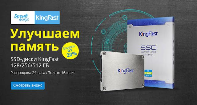 Улучшаем память - SSD-диски KingFast 128/256/512Gb распродажа!