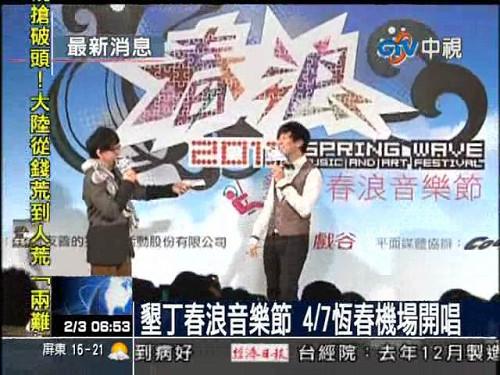2012墾丁春浪音樂節2