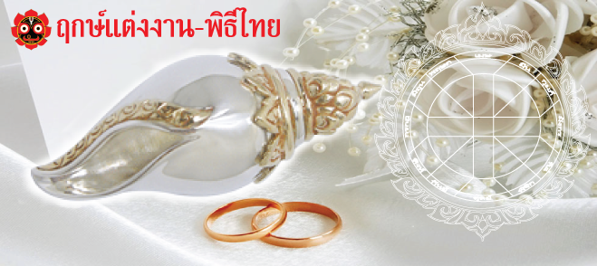 Banner Ruk Thai Wedding