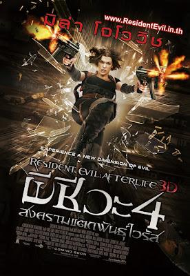 ดูหนังมาสเตอร์ - Resident Evil : Afterlife ผีชีวะ 4 สงครามแตกพันธุ์ไวรัส