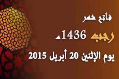 فاتح رجب 1436 هو الإثنين 20 أبريل 2015